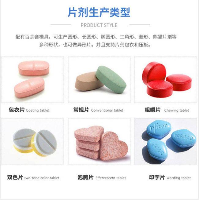 保健品OEM贴牌生产厂家片剂规格-德州健之源