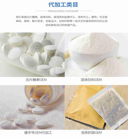 胶原蛋白粉代加工类目