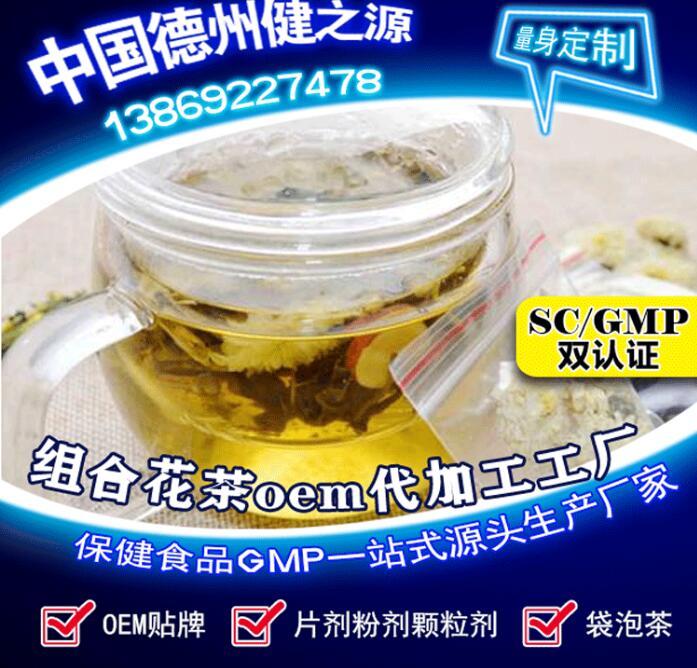 德州健之源组合花茶产品展示