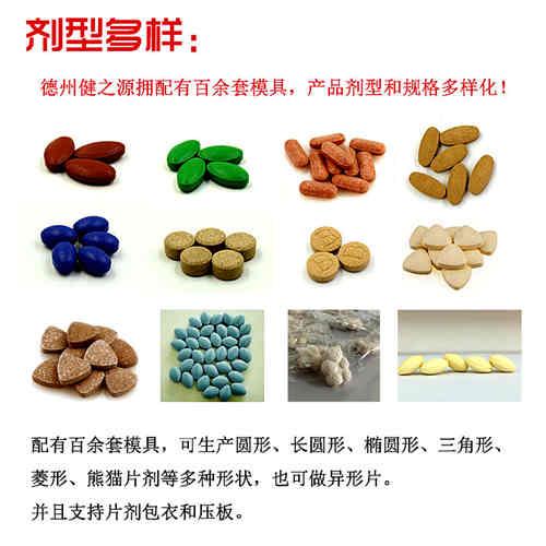 代加工压片糖果产品的片形定制_德州健之源