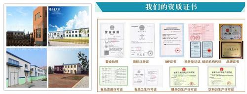 工厂图片以及资质介绍-中国德州健之源