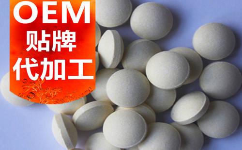 广州保健品OEM贴牌代加工厂家-健之源