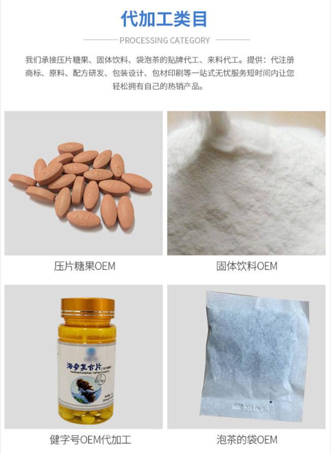 保健品贴牌代加工厂家主营业务介绍-中国健之源