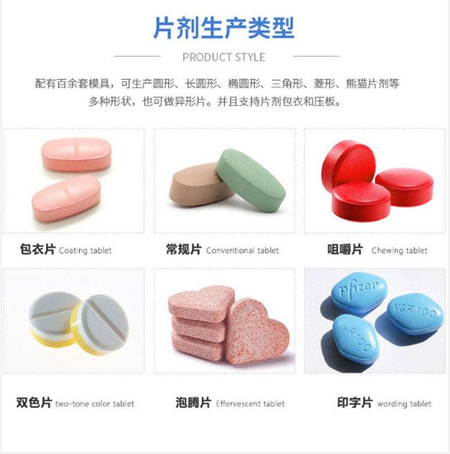 片剂形状介绍-中国德州健之源