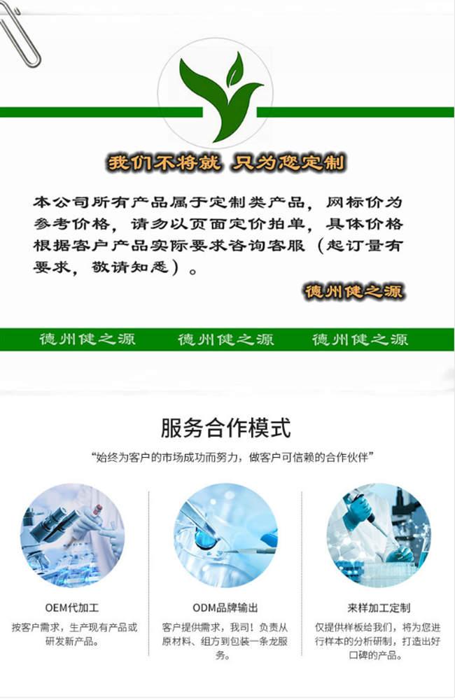 合作方式介绍-中国德州健之源