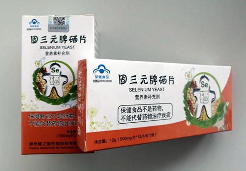 硒片产品图片-中国德州健之源